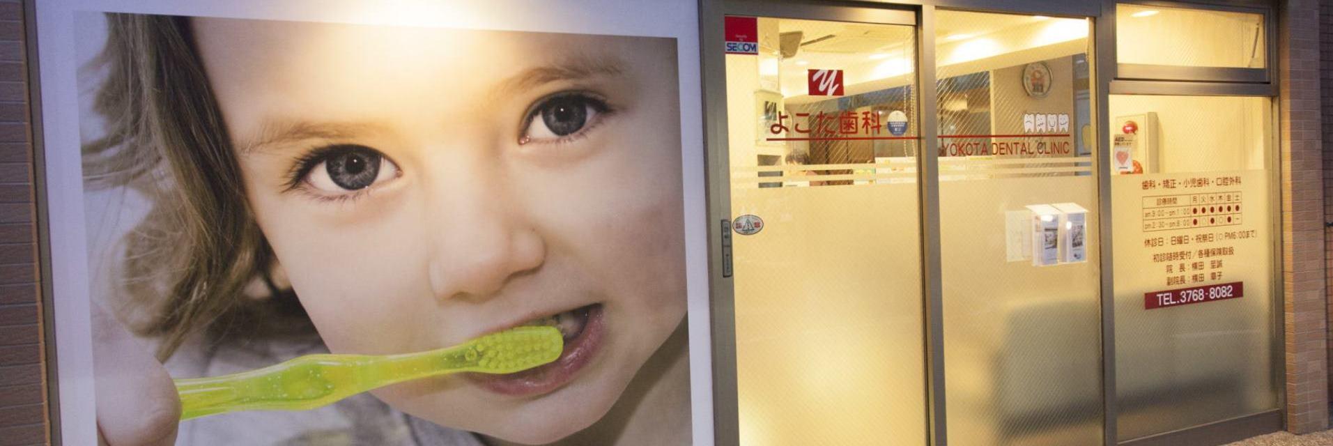 信頼できる優しい痛みのない歯科医院を目指しております