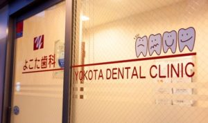 よこた歯科