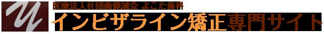 大田区のインビザライン・マウスピース矯正専門サイト