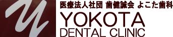 歯周病・歯周内科に取り組む東京都大田区のよこた歯科